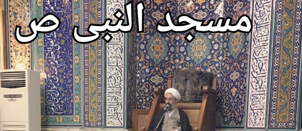 درخواست امام جماعت مسجد النبی (ص)جهت استمرار کمک به سیل زدگان