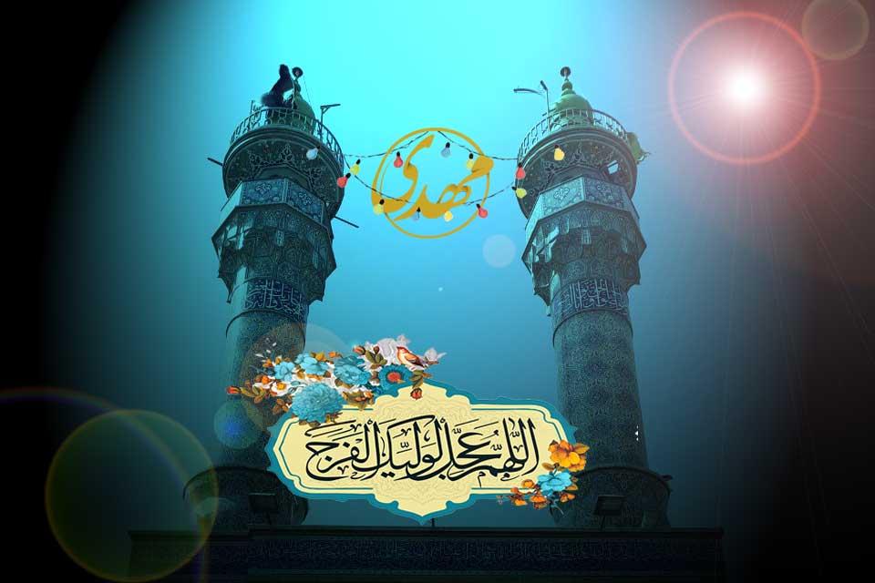 برگزاری جشن ولادت امام عصر(عج)در مسجد النبی(ص)