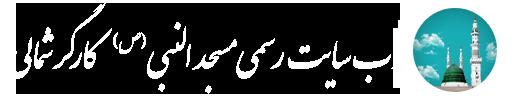 وب سایت رسمی مسجد النبی(ص)کارگرشمالی