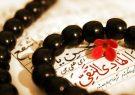 ولادت امام علی النقی الهادی(علیه السلام) برشیعیان حضرتش مبارک باد