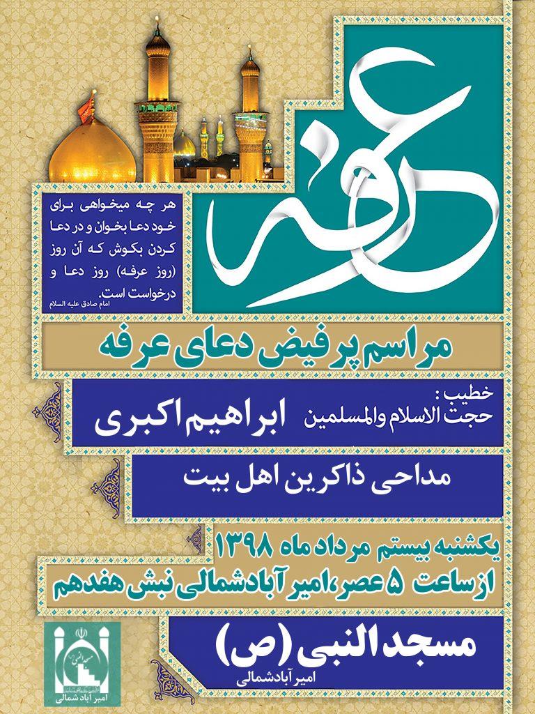 دعای عرفه مسجد النبی امیرآبادشمالی