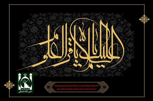 مراسم سوگواری شهادت امام محمد باقر(ع)
