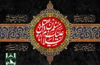 مراسم سوگواری شهادت حضرت مسلم بن عقیل