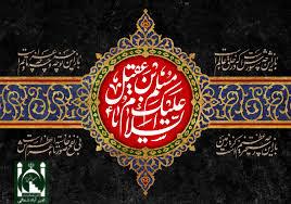 مراسم سوگواری شهادت حضرت مسلم بن عقیل سفیرامام حسین (ع)برگزارمیشود