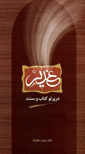 مسابقه خطبه غدیر به مناسبت عید ولایت در مسجد النبی (ص)امیرآبادشمالی