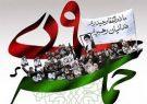 یوم الله ۹دی روز بصیرت ملت ایران مبارک