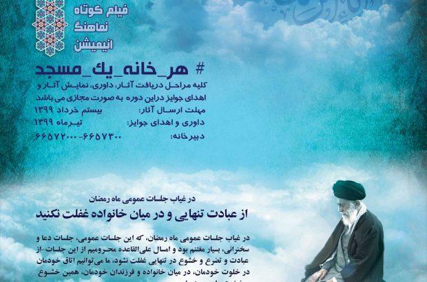 فراخوان دومین جشنواره رمضان درقاب تصویر