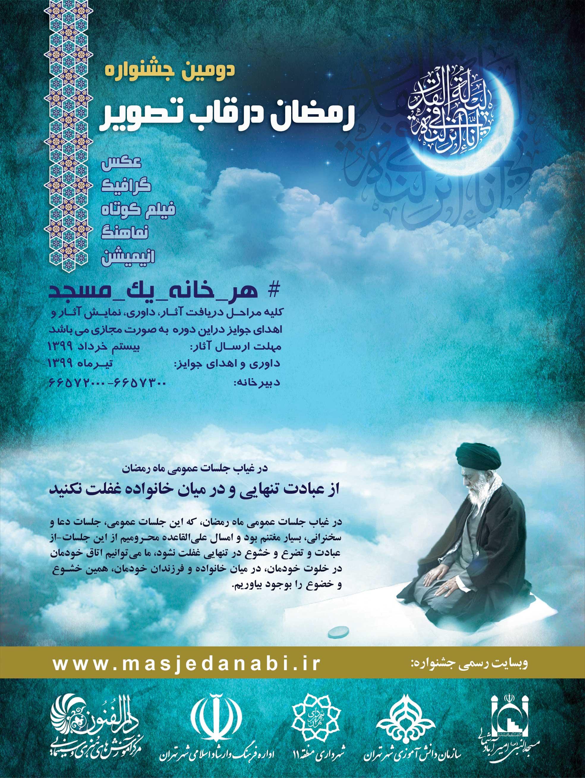 برگزاری آئین داوری دومین جشنواره رمضان