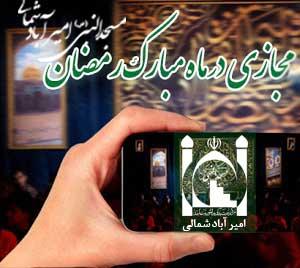 احتمال برگزاری ویژه برنامه های مناسبتی ماه رمضان و لیالی قدربه صورت مجازی