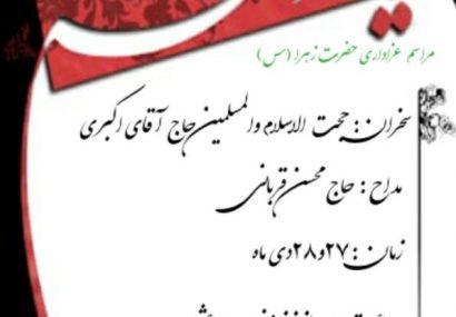 برنامه ایام فاطمیه (س)مسجد النبی (ص)