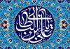 ولادت حضرت امیرالمومنین امام علی (ع) مبارک باد